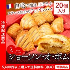 冷凍パイ 焼くだけ簡単 冷凍パイ菓子ミニショーソン・オ・ポム 20個入り アップルパイ(5400円以上まとめ買いで送料無料対象商品)(lf)