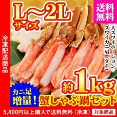 送料無料 カニ カニしゃぶ鍋セット約1kg 蟹 かに 鍋 ギフト プレゼント(5400円以上まとめ買いで送料無料対象商品)(lf)あす着