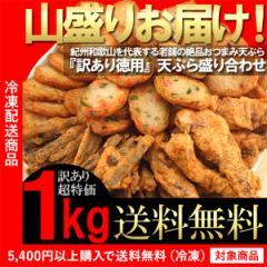 【送料無料】訳あり/老舗の味をご家庭で!おつまみ天ぷら5種1kg/おでん/さつまあげ【5400円以上まとめ買いで送料無料対象商品】(lf)あす着