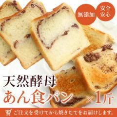 【天然酵母】天然酵母 あん食パン×1斤 (smp)