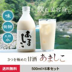 【甘酒】米麹と天然水だけでつくった甘酒 500ml×6本セット【送料無料※北海道・沖縄除く】