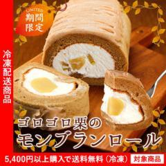 ロールケーキ モンブランロール1本 期間限定 栗 マロン(5400円以上まとめ買いで送料無料対象商品)(lf)あす着 アウトレット