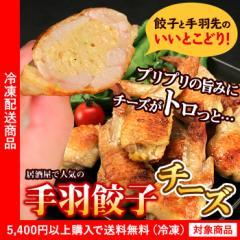 手羽餃子 チーズ味10個入り【グルメ】【餃子】【鶏肉】【5400円以上まとめ買いで送料無料対象商品】(lf)アウトレット