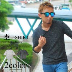Tシャツ メンズ Vネック 半袖 杢 ミックス トップス カットソー 5分袖 6分袖 7分袖 無地 白 ホワイト  【福袋B】