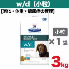 ヒルズ プリスクリプション・ダイエット 【小粒】 w/d 3kg 犬用  食事療法食/特別療法食/ドッグフード