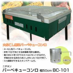 ニチネン バーベキューコンロ 幅50cm BC-101 0000376 ダークグリーン 火おこし器 着火用燃料付き! BBQコンロ