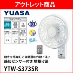 アウトレット ユアサ 感知センサー付き 壁掛け扇風機 YTW-S373SR