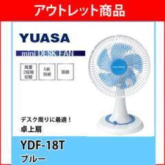 アウトレット ミニファン ユアサ 卓上扇風機 YDF-18T BL ブルー 18cm羽根 小型扇風機