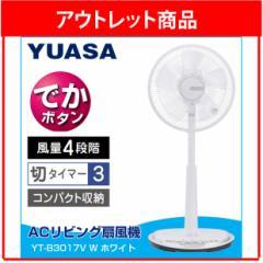 アウトレット商品 ユアサ ACリビング扇風機 YT-B3017V W ホワイト 送料無料