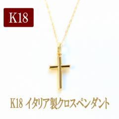 レディース k18 ネックレス ペンダント 十字架 クロス モチーフ アクセサリー 人気