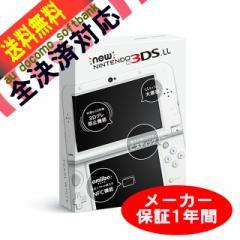 Newニンテンドー3DS LL パールホワイト 【送料無料】【任天堂】【Nintendo】【3DS】【本体】【新品】 RED-S-WAAA