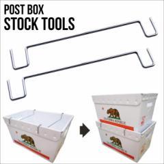 U.S.ポストボックス スタックツール/郵便収納箱インテリア郵便局通販箱収納メールボックスショップインテリアガレージ