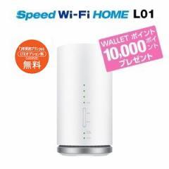 auご契約者様限定   10,000WALLETポイントプレゼント/Speed Wi-Fi NEXT HOME L01/ファーウェイ・ジャパン株式会社
