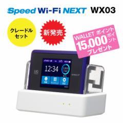 15,000WALLETポイントプレゼント/Speed Wi-Fi NEXT WX03クレードル/NECプラットフォームズ株式会社