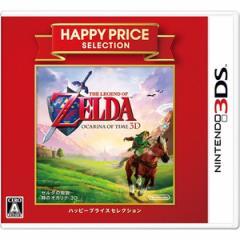 【送料無料(ネコポス)・即日出荷】3DS ハッピープライスセレクション ゼルダの伝説 時のオカリナ3D  020787