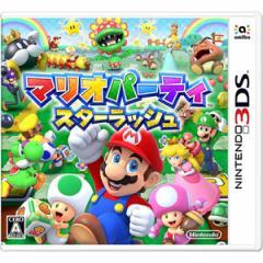 【送料無料(ネコポス)・即日出荷】3DS マリオパーティ スターラッシュ  020800