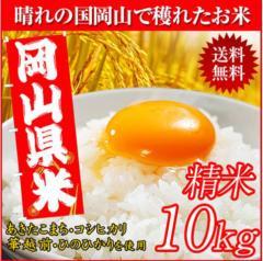 晴れの国岡山で穫れたお米10kg【10kg×1袋】...