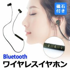 【送料無料】磁石 Bluetoothイヤホン ワイヤレス ヘッドホン 高音質 スポーツ ランニング マイク内蔵 ハンズフリー ブルートゥース