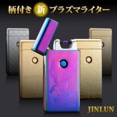 【送料無料】【特集】■柄付き新型USB充電プラズマライター 高級ライター■5種類から選べる!ケース入りなので贈り物にぴったり!