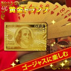 【送料無料】■黄金のトランプ■豪ジャス/大富豪/貴族/ゲーム/パーティー/景品/VIPCARD