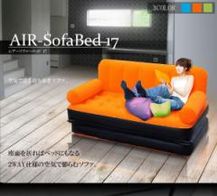 エアーソファーベッド17 (2WAY仕様の空気で膨らませるソファ、座面を折ればベッドに♪)b0828-2a