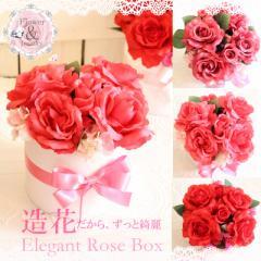 送料無料 エレガントローズボックス 薔薇 箱 アレンジメント ローズ ローズアレンジメントGift 贈り物 ラッピング メッセージカード無料