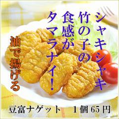 シャキシャキ竹の子の食感がタマラナイ!!豆富ナゲット【1個からバラ売り】