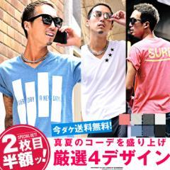 ◆2枚目半額◆Tシャツ メンズ 半袖 星柄 VネックTシャツ プリントTシャツ フォトプリント ホワイト 白 ブラック 黒 送料無料