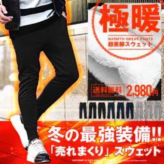 ◆送料無料◆ジョガーパンツ メンズ スウェットパ...