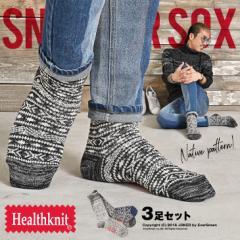 靴下 セット メンズ 3足セット スニーカーソックス 紳士靴下 スニーカー ソックス インソックス ブランド Healthknit trend_d