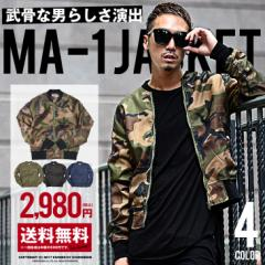 ◆送料無料◆MA-1 メンズ カーキ フライトジャケット コーチジャケット ミリタリージャケット MA1 コート ジャケット