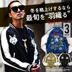 スカジャン メンズ サテン サテンスカジャン ブルゾン ジャケット アウター 刺繍 和柄 trend_d オラオラ系 韓国系 ストリート MA-1