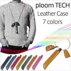 プルームテック ケース ploom tech ケース 本革 栃木レザー ペンケース タイプ ploomtech 革 ケース プルームテックケース レザーケース