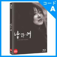 韓国映画 コン・ユ、チョン・ドヨン主演 「男と女」 Blu-ray (1DISC)(再発売日:2017.02.13以後)