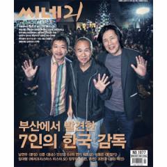 韓国映画雑誌 CINE21 1077号(161025)(シム・ウンギョン、TAKAHIRO&登坂広臣記事)