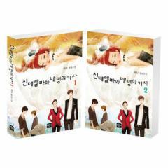 韓国書籍 チョン・イル 、パク・ソダム、CNBLUEのイ・ジョンシン主演のドラマ 「シンデレラと4人の騎士」 原作小説(全2巻セット)