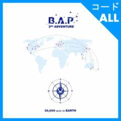 韓国スター写真集 B.A.P(ビーエーピー) - 3RD ADVENTURE「50,000 MILES ON EARTH」 (フォトブック112P+DVD 外) (発売日:16.09.30以後)