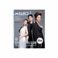 韓国映画雑誌 CINE21 802号(ベ・ゾンオク、ユ・ジュンサン、パク・ジュンフン、イ・ソンギュン、シム・ウンギョン、チョン・ウヒ記事)