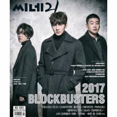 韓国映画雑誌 CINE21 1091号(170207)(チ・チャ...