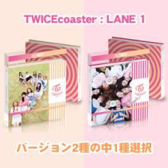 韓国音楽 TWICE(トゥワイス) - TWICEcoaster : LANE 1 (バージョン2種の中1種選択/CD+フォトブック+フォトカード2種)