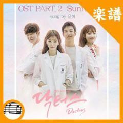 韓国楽譜 パク・シネ、キム・レウォン主演のドラマ 「ドクターズ O.S.T」ピアノ印刷楽譜パッケージ (全3曲)