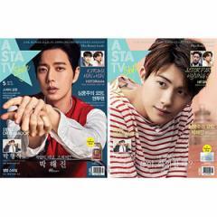 韓国芸能雑誌 ASTA TV+style 2017年 5月号 Vol.112 (パク・ビョンシク、パク・ヘジン、コン・ユ、チ・チャンウク記事)