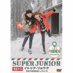 (日本版) 「SUPER JUNIOR イトゥク・リョウク THE FRIENDS in スイス SET1」 DVD (2DISC) (予約 発売日:2016.12.21以後)