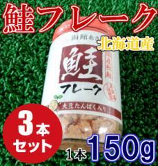 激安 北海道産 鮭 フレーク 150g瓶入×3本セット のし対応 お歳暮 お中元 ギフト BBQ 魚介