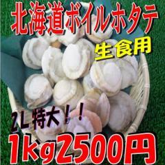 数量限定特売中北海道産特大ボイルホタテ2Lサイズ1kg/SALE/ギフト/贈答/業務用/グルメ/BBQ/お歳暮/お得/