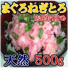 最安値 チャレンジ 天然 マグロ ネギトロ丼 業務用 大満足 500g のし対応 お歳暮 お中元 ギフト BBQ 魚介