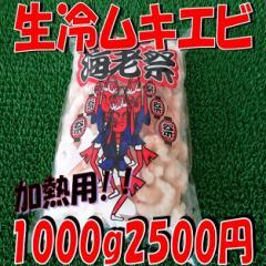 加熱用生冷ムキえび2L約170尾(1kg)/SALE/ギフト/贈答/業務用/グルメ/BBQ/お歳暮/お得/