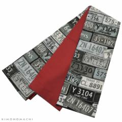 木綿 半幅帯「ナンバープレート」カジュアル 長尺もあります 洒落帯 コットン細帯 日本製