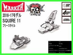2017 MARKER SQUIRE 11 ID ブレーキ付 WHITE マーカー スクワイアー ビンディング フリースタイル 7424Q1MA