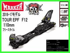 2017 MARKER TOUR EPF F12 110mm BLK/ANTHRACITE Sサイズ(265-325mm) マーカー ツアービンディング バックカントリー